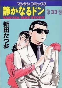 静かなるドン―Yakuza side story (第33巻) (マンサンコミックス)の詳細を見る