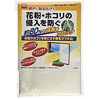ニトムズ 網戸用 花粉フィルター 花粉 ほこりの進入を防ぐフィルター E1800 (2個入り)