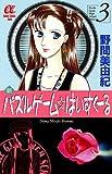 新パズルゲーム☆はいすくーる 3 (ボニータコミックスα)