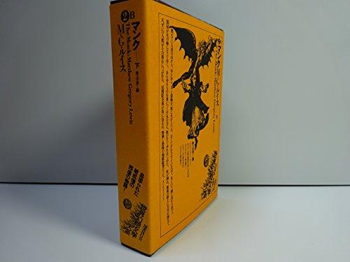世界幻想文学大系 第2巻 B マンク 下