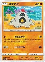 ポケモンカードゲーム PK-SM12-049 スナバァ C