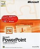 【旧商品】PowerPoint 2002 アカデミックパッケージ