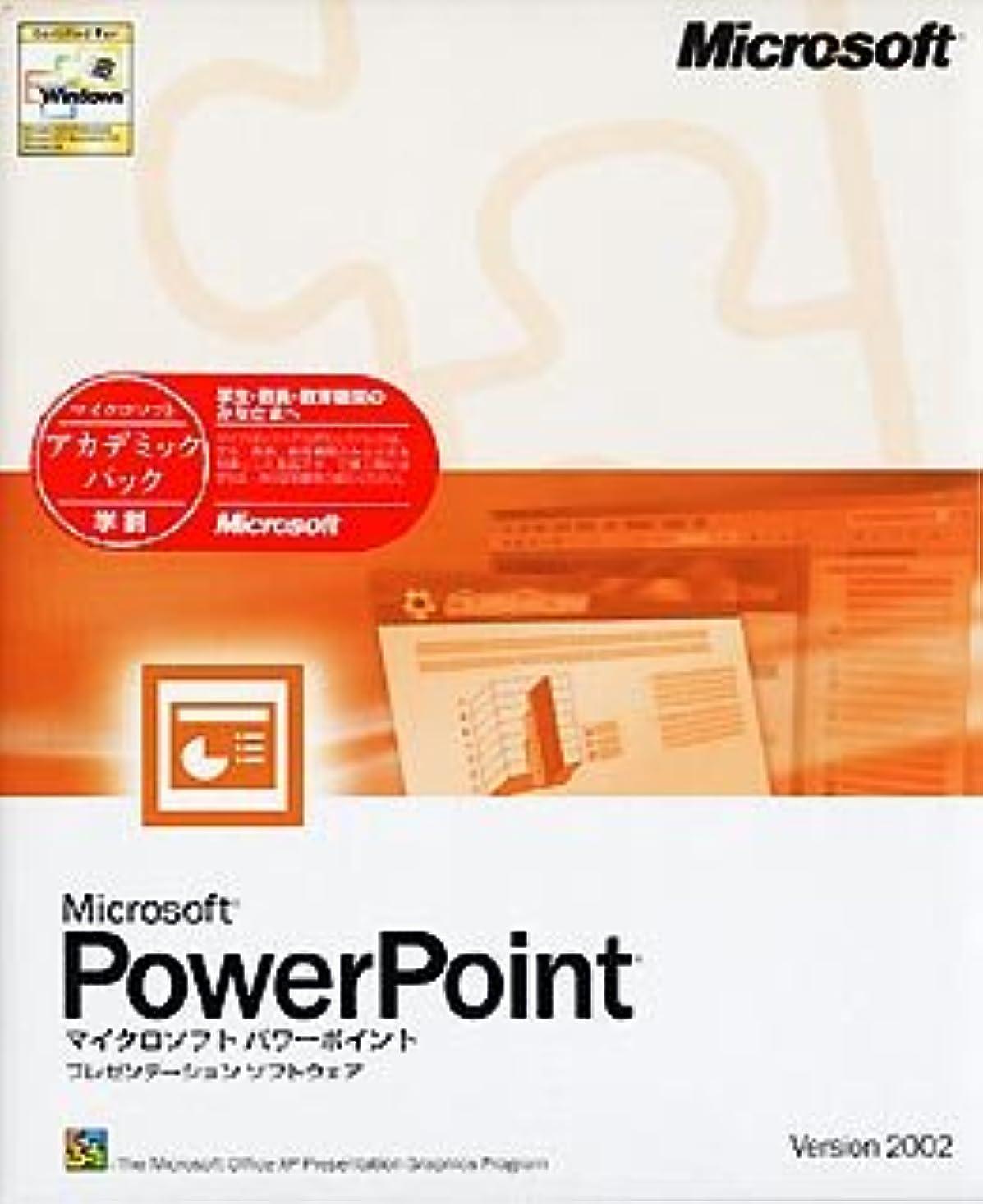 反逆者安いですその【旧商品】PowerPoint 2002 アカデミックパッケージ