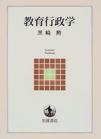 教育行政学 (岩波テキストブックス)の詳細を見る