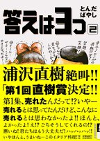 答えは3つ 2集 (IKKI COMICS)の詳細を見る