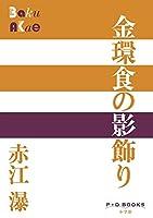 金環食の影飾り (P+D BOOKS)
