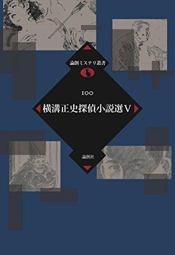 横溝正史探偵小説選〈5〉 (論創ミステリ叢書)