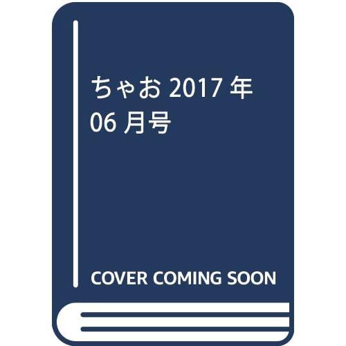 ちゃお 2017年 06 月号 [雑誌]