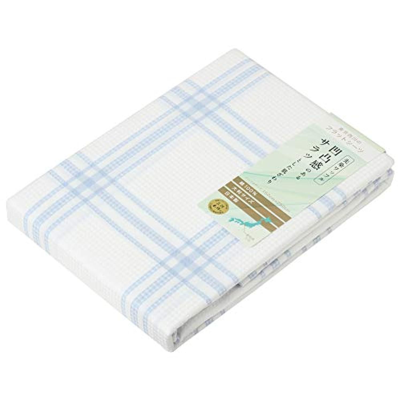 西川産業 フラットシーツ ブルー シングル さらさらワッフル 綿100% 日本製 フリーセレクション PK07001058B