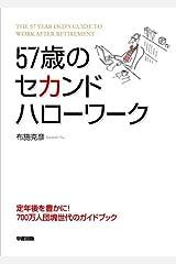 57歳のセカンドハローワーク 単行本