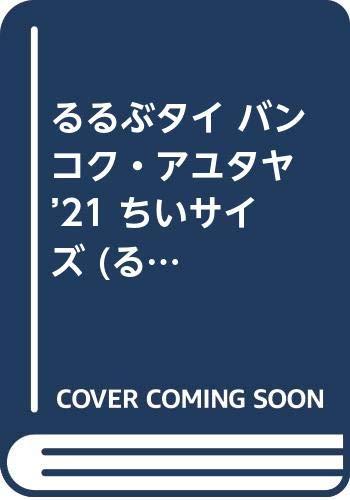 るるぶタイ バンコク・アユタヤ'21 ちいサイズ (るるぶ情報版海外小型)