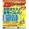 ロト&ナンバーズ必勝の極意 2004年夏号―数字選択式宝くじ (実用百科)