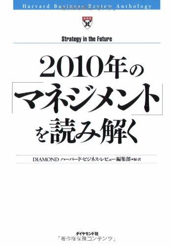 2010年の「マネジメント」を読み解く (Harvard business review anthology)の詳細を見る