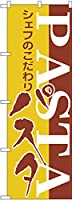 のぼり旗 パスタ No.H-186 (受注生産)