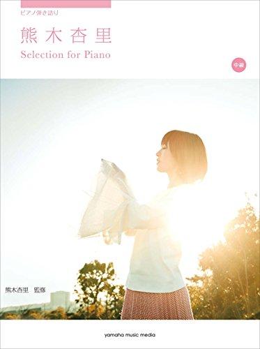 ピアノ弾き語り 熊木杏里 Selection for Piano