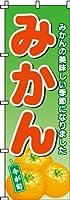 みかん のぼり旗 600×1800 専用ポール(白色)付 1セット