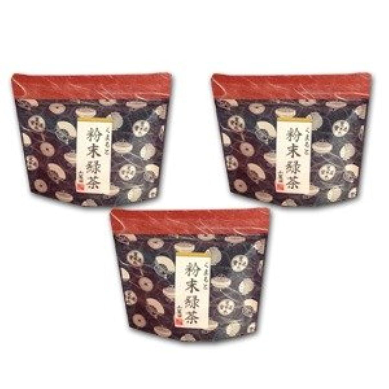 名声後方に関税粉末緑茶(粉末煎茶) 熊本産のお茶 石臼挽き 50g×3個セット
