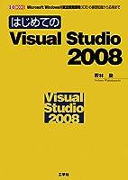 はじめてのVisual Studio 2008―Microsoft Windows用統合開発環境(IDE)の基礎知識から応用まで (I・O BOOKS)