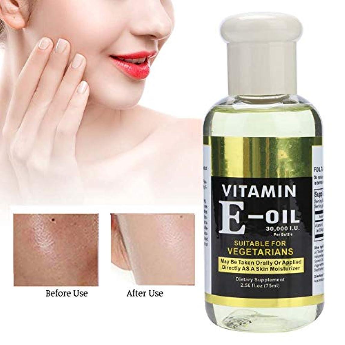 異形辞任する理論保湿のビタミンEオイル、75mlを白くすることを修理する表面肌