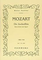 No.15 モーツァルト/「魔笛」序曲 (Kleine Partitur)