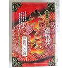 牛タン 厚切り タン塩 (400g)