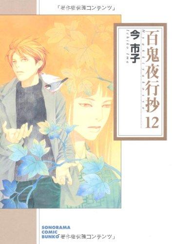 百鬼夜行抄12 (ソノラマコミック文庫)の詳細を見る
