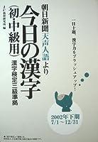 朝日新聞天声人語より今日の漢字(初・中級用)―漢字検定三級準拠〈2002年下期(7/1~12/31)〉