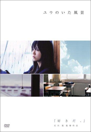 好きだ、~PROLOGUE~ [DVD]の詳細を見る