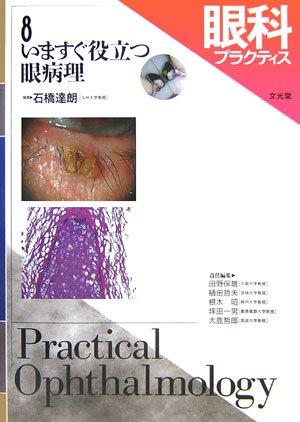 眼科プラクティス (8) いますぐ役立つ眼病理