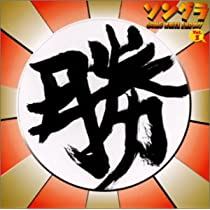 ソングラCD(1)「勝ち盤」