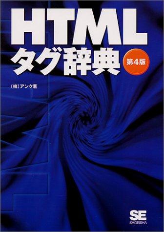 HTMLタグ辞典の詳細を見る