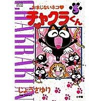 おまじないネコ・チャクラくん 5 (てんとう虫コミックススペシャル)