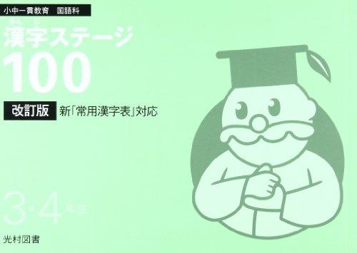漢字ステージ100 3・4年生―小中一貫教育国語科