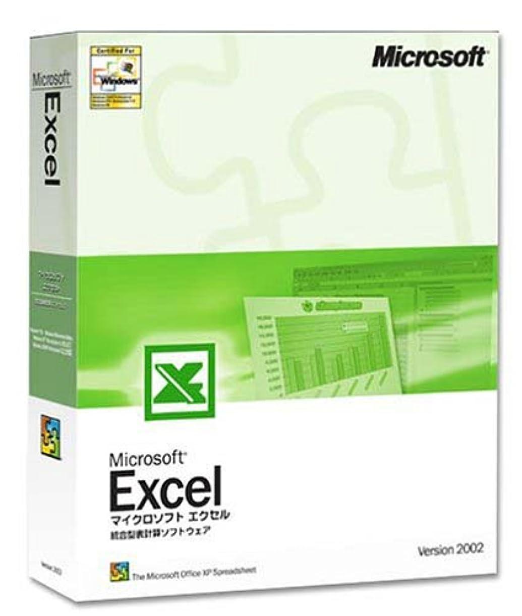 部遠征軸【旧商品/サポート終了】Microsoft Excel Version 2002