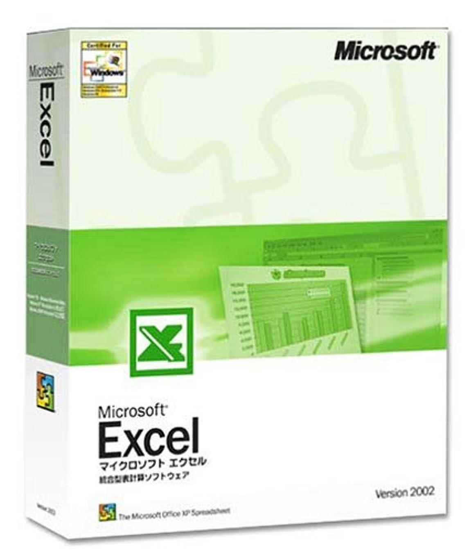 くしゃくしゃ湿度不規則な【旧商品/サポート終了】Microsoft Excel Version 2002