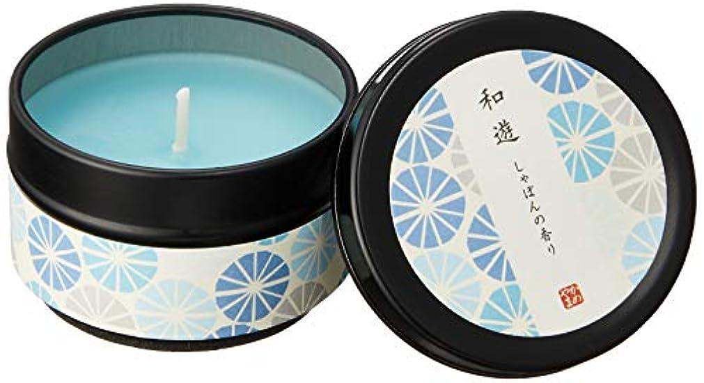 津波印をつける比較的和遊缶キャンドル しゃぼんの香り 1個