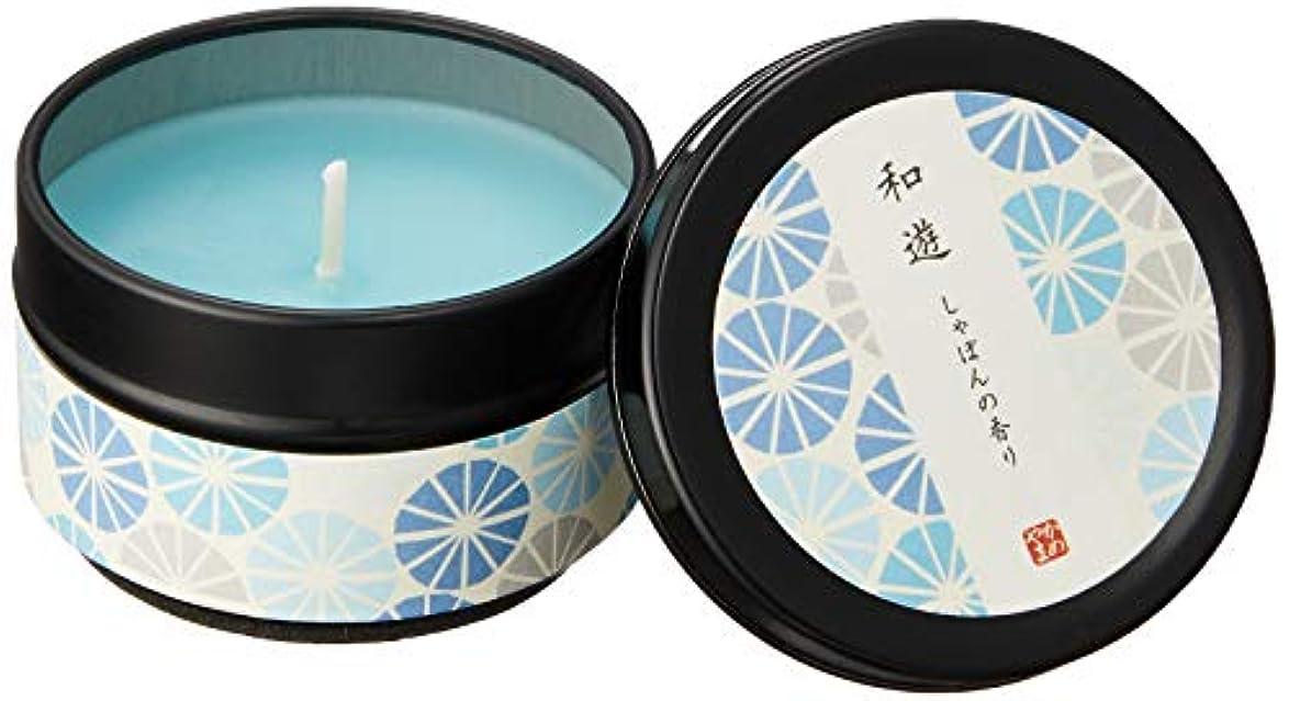 小屋調べる織る和遊缶キャンドル しゃぼんの香り 1個