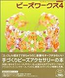 ビーズワークス―手づくりビーズアクセサリーの本 (4) (実用百科―Handmade accessories)