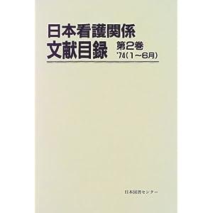日本看護関係文献目録 (第2巻)
