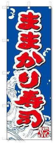 のぼり のぼり旗 ままかり寿司 (W600×H1800)