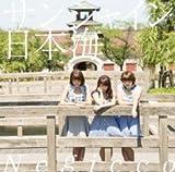 サンシャイン日本海 [CD+DVD] 初回限定盤B 画像