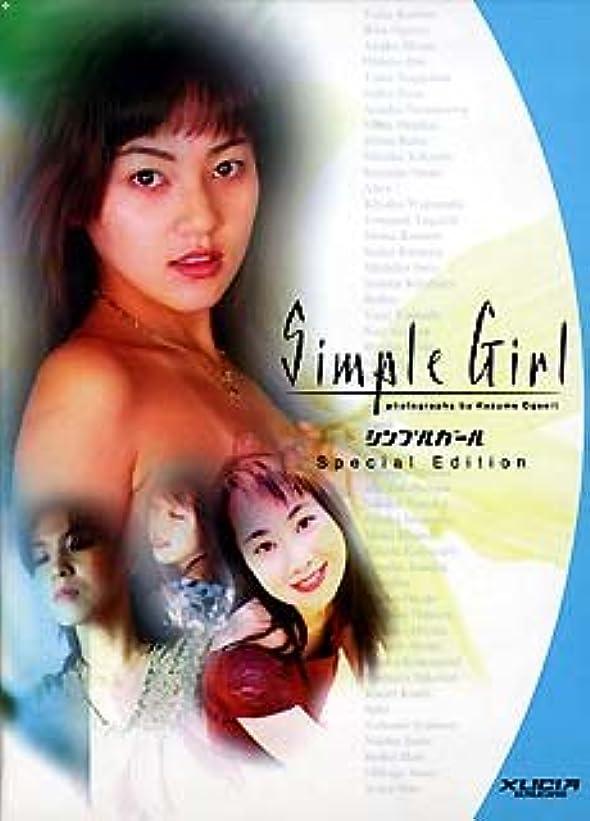 遠近法同時レンジSimple Girl Special Edition