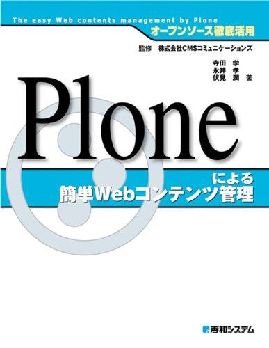 オープンソース徹底活用Ploneによる簡単Webコンテンツ管理の詳細を見る