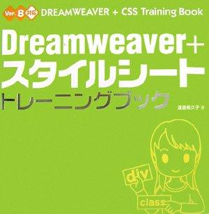 Dreamweaver+スタイルシートトレーニングブック Ver.8対応の詳細を見る