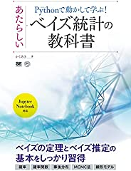 Pythonで動かして学ぶ! あたらしいベイズ統計の教科書 (AI & TECHNOL