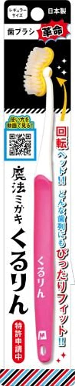 レキシコン同意する持つ歯ブラシ革命 「魔法ミガキくるりん」 ピンク × 12個セット