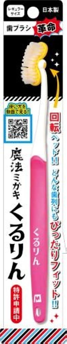 クレーターパリティドット歯ブラシ革命 「魔法ミガキくるりん」 ピンク × 12個セット