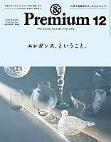 & Premium(アンド プレミアム) 2018年 12月号 [エレガンス、ということ。]