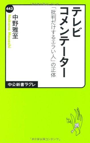 テレビコメンテーター - 「批判だけするエラい人」の正体 (中公新書ラクレ)