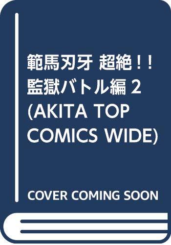 範馬刃牙 超絶! ! 監獄バトル編2 (AKITA TOP COMICS WIDE)